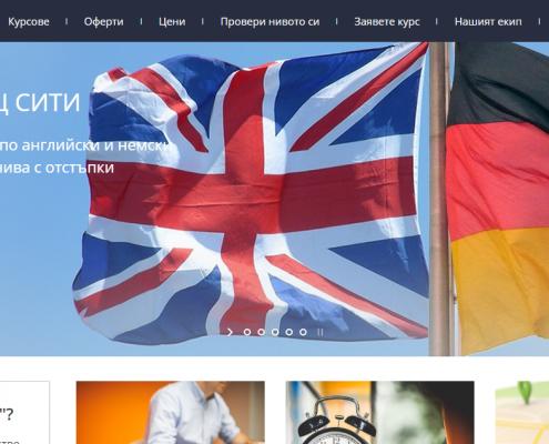 Изработка на уеб сайт за УЦ СИТИ