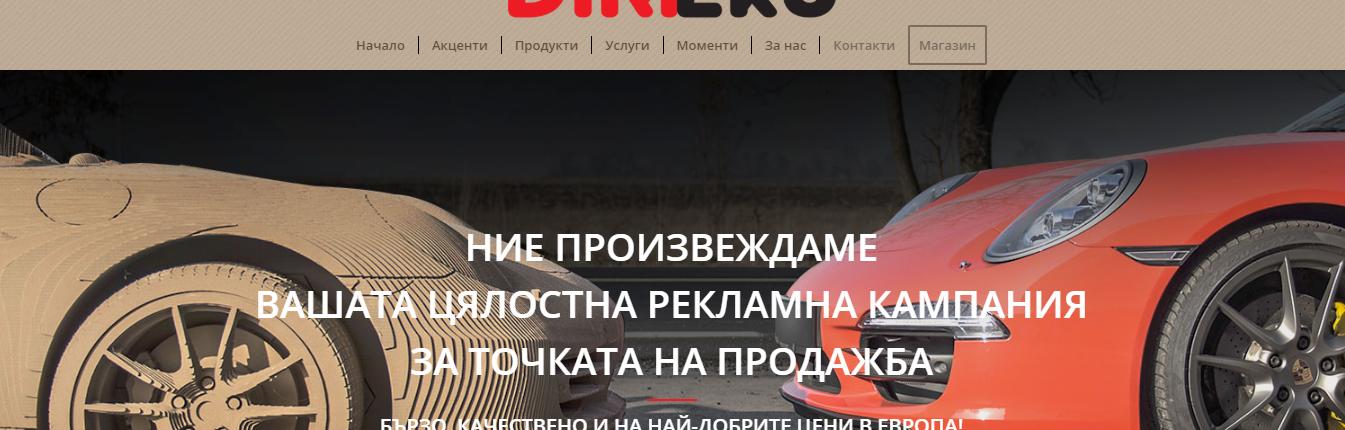 Изработка на уеб сайт за Dimeko