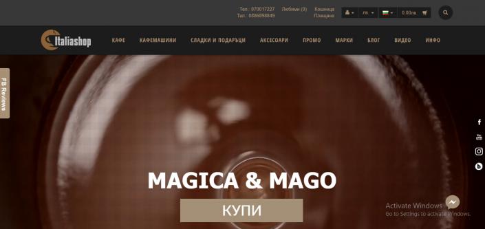 Изработка и поддръжка на Онлайн Магазин