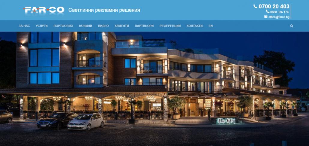Изработка на уеб сайт за Farco