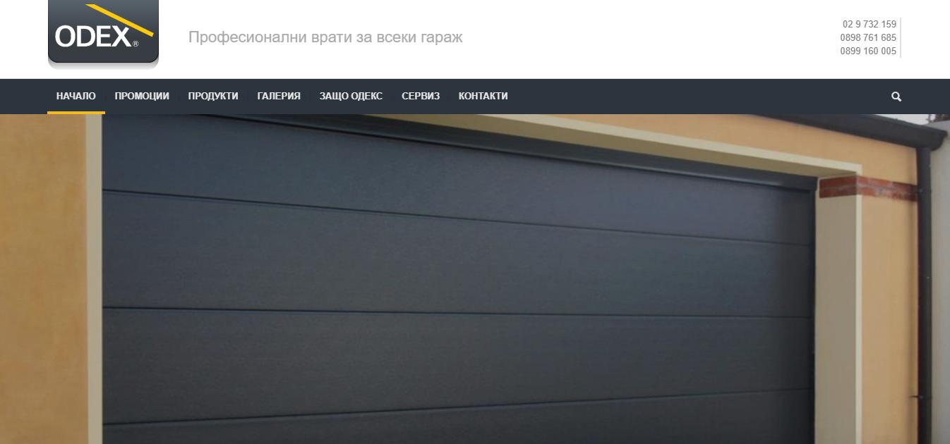 ODEX - Професионални врати за всеки гараж