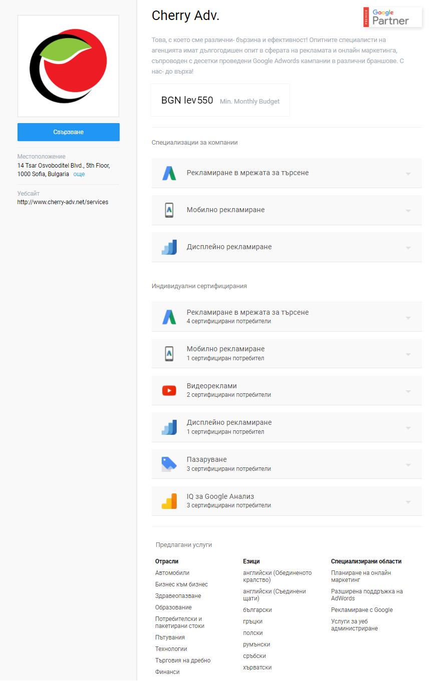 Chery Adv. e Premier Google Partner от 01.2017г.