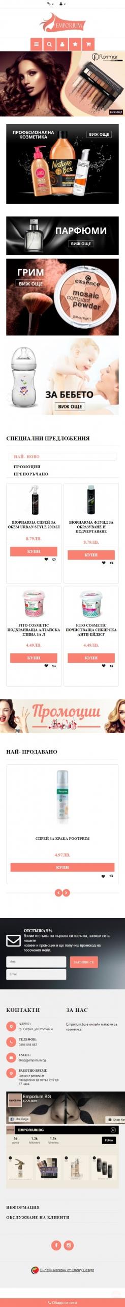 Apps, IzrabotkaNaOnlajnMagazin-CherryDesign-ReklamaOnlajn-Mobile