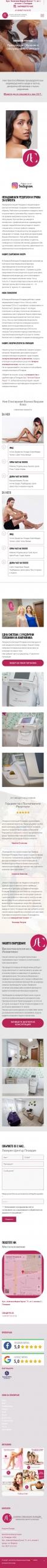 Реклама за Apps, Mobile-LazernaEpilaciaPlovdiv-CherryDesign