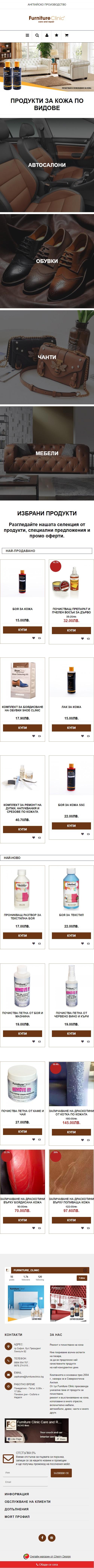 MobileDesign-FurnitureClinic-CherryAdv